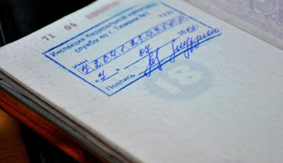 Большинство обязательных отметок в паспорте отменили