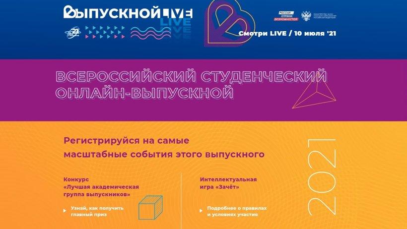 Всероссийский студенческий выпускной состоится 10 июля в онлайн-формате