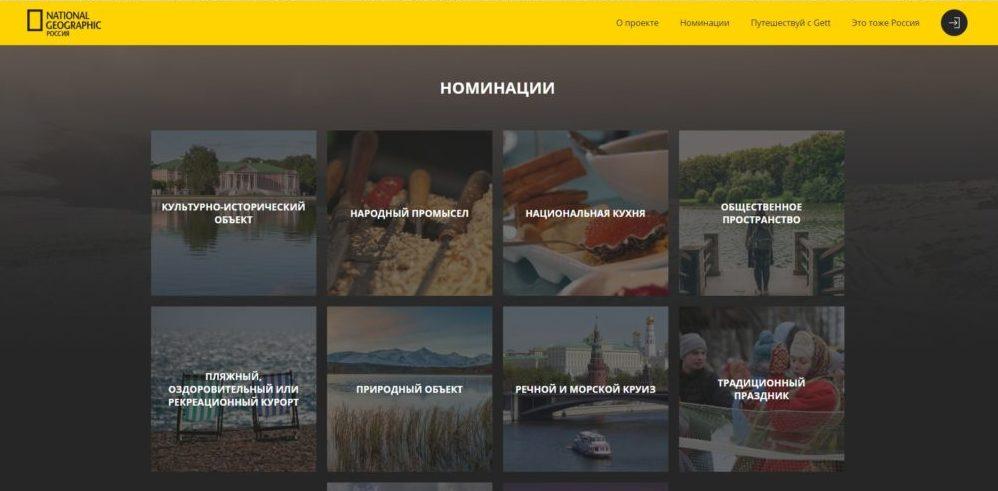 Виноградовцев приглашают проголосовать за туристические проекты Архангельской области