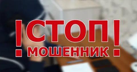 Осторожно! В Рязаново и Хетово орудуют мошенники!