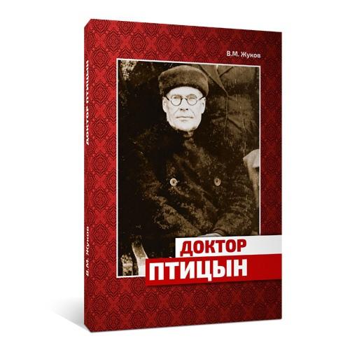 В Виноградовском районе вышла книга о замечательном враче Иване Константиновиче Птицыне