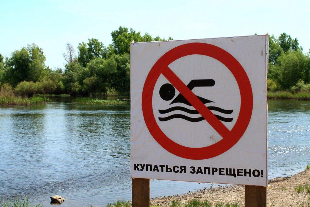 Соблюдайте меры безопасности на водоемах Виноградовского района в период купального сезона!