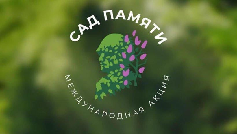 В Архангельской области подведены итоги международной акции «Сад Памяти»