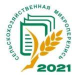 В Архангельской области создана комиссия по проведению сельскохозяйственной микропереписи