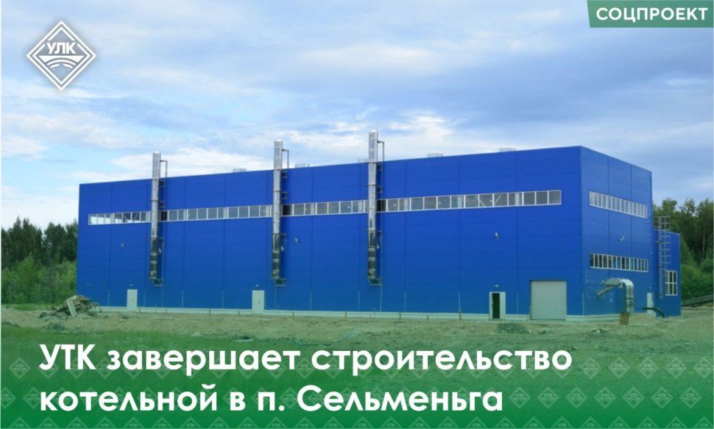 Завершается строительство котельной в поселке Сельменьга Виноградовского района