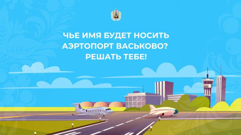 Северяне выбирают почетное имя аэропорту Васьково