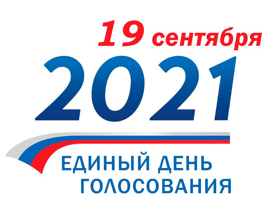 За ходом сентябрьских выборов в Поморье будут следить более двух тысяч народных наблюдателей