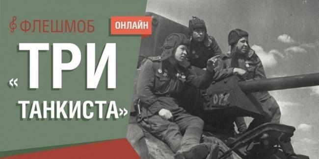 Музей Победы приглашает северян принять участие в музыкальном флешмобе «Три танкиста»