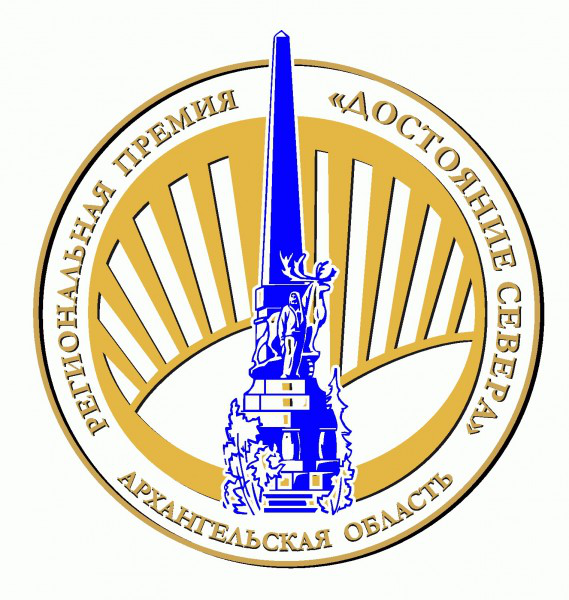В Архангельской области в четырнадцатый  раз пройдет конкурс на соискание региональной общественной награды «Достояние Севера»