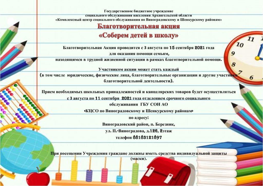 Благотворительная акция в Виноградовском районе поможет собрать детей в школу