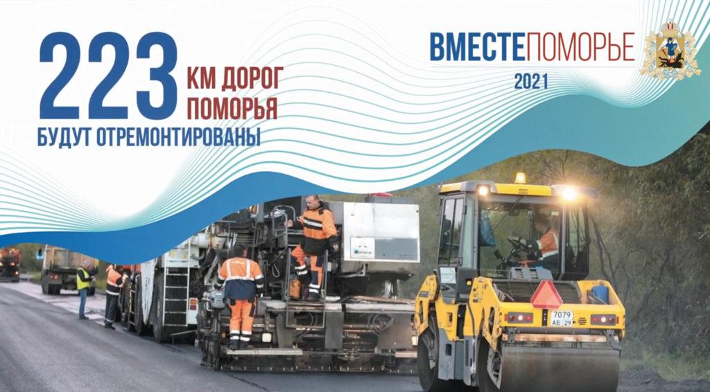 Вместе. Поморье: что будет сделано в Архангельской области в 2021 году