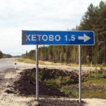 Поселку Хетово Виноградовского района необходим ФАП
