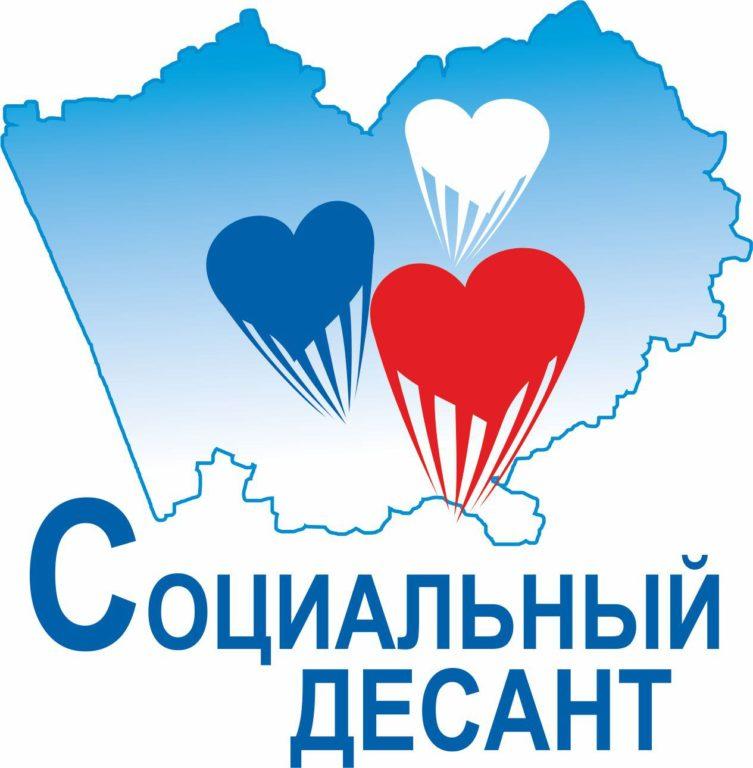«Социальный десант» продолжает свою работу в Виноградовском районе