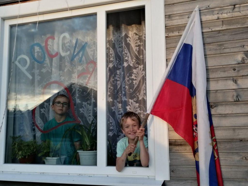 Под флагом России живем и растем!
