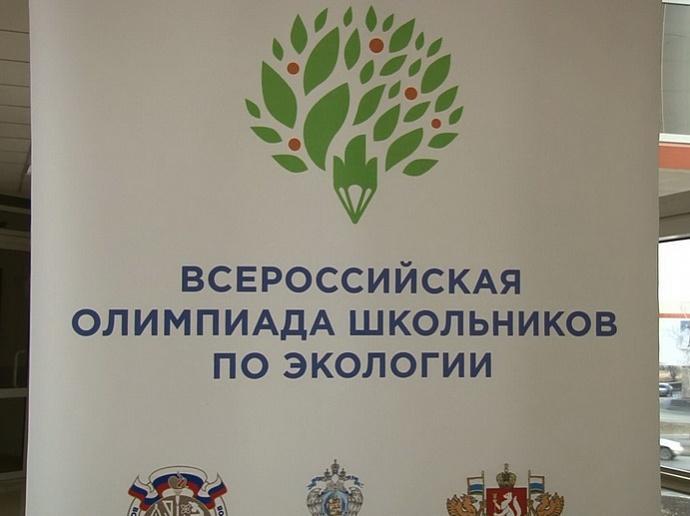 Юных северян приглашают к участию во всероссийской онлайн-олимпиаде по экологии