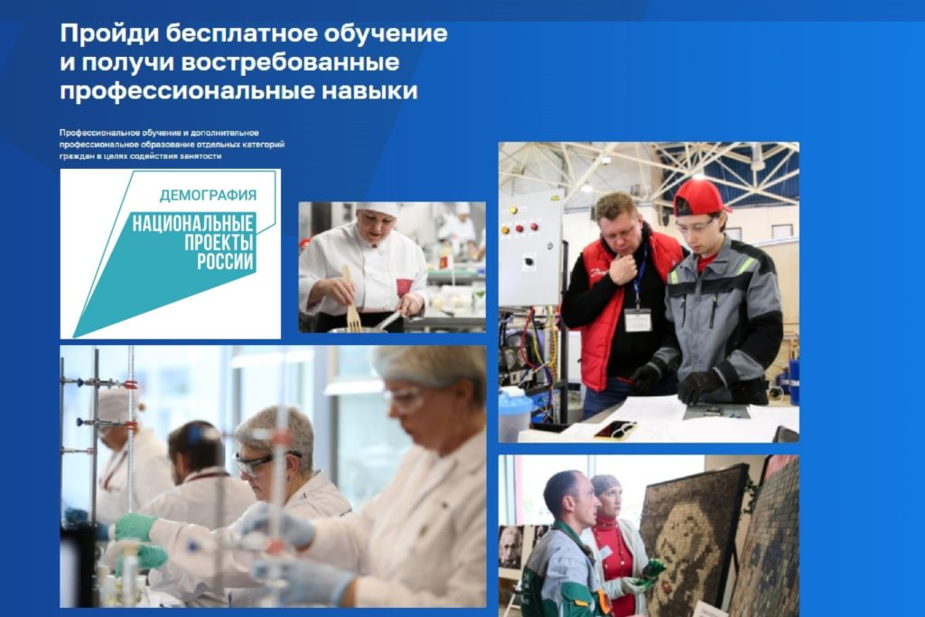 Служба занятости приглашает жителей Поморья повысить свою квалификацию в рамках нацпроекта