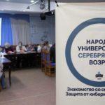 Для пожилых жителей столицы Поморья проходят семинары по безопасному использованию смартфона