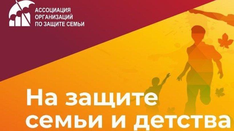 В регионах России начала работу семейная горячая линия