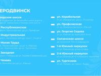 На ремонт дорог Архангельской области дополнительно выделено более 700 млн рублей