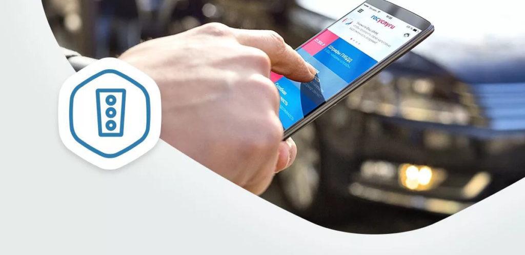 Минcвязи региона информирует о пилотном запуске нового приложения «Госуслуги.Авто»