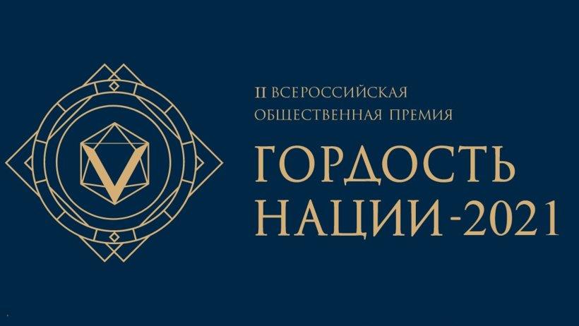 Стартовал прием заявок на соискание Всероссийской общественной премии «ГОРДОСТЬ НАЦИИ-2021»