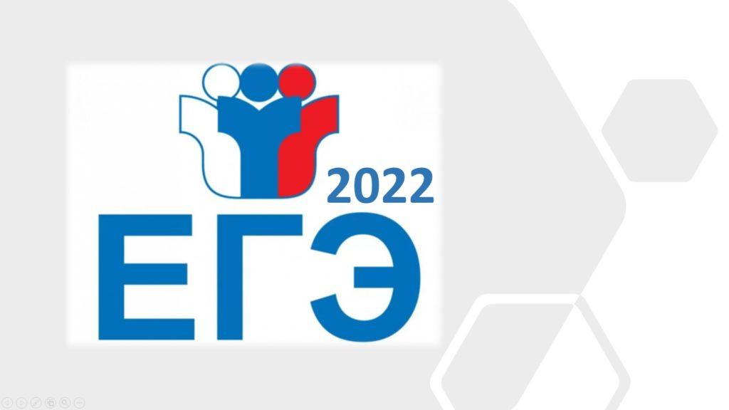 ЕГЭ-2022: опубликованы проекты контрольных измерительных материалов