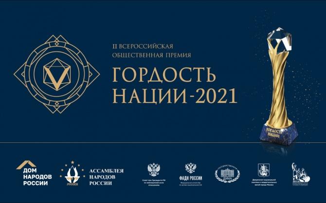«Гордость нации»: прием заявок на всероссийский конкурс продолжается