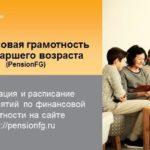 Начались дистанционные занятия для пенсионеров Архангельской области