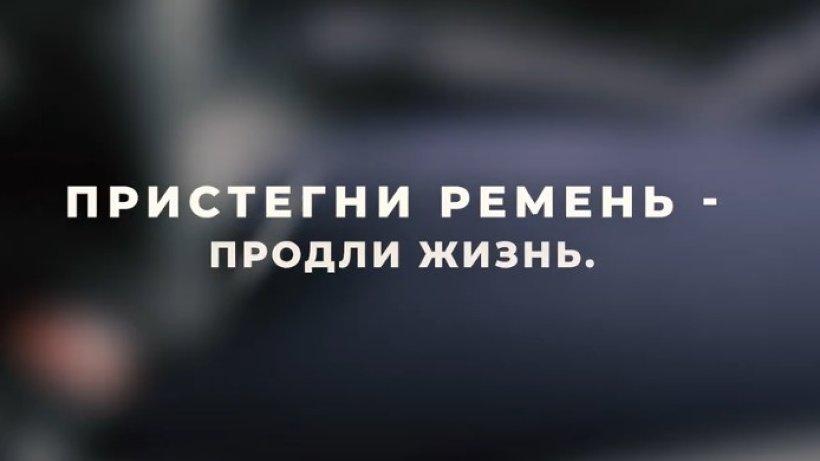 ГИБДД призывает водителей и пассажиров: пристегивайте ремни безопасности!