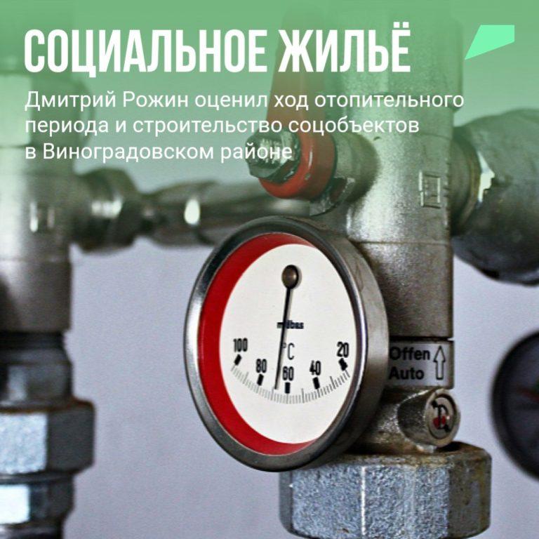 Дмитрий Рожин оценил ход отопительного периода и строительство соцобъектов в Виноградовском районе
