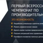 Предприятия Архангельской области принимают участие в открытом Всероссийском чемпионате по производительности