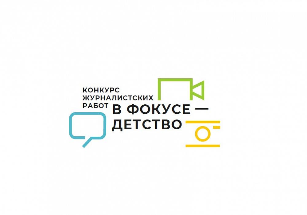 1 октября завершается прием заявок на XII всероссийский конкурс журналистских работ «В фокусе – детство»