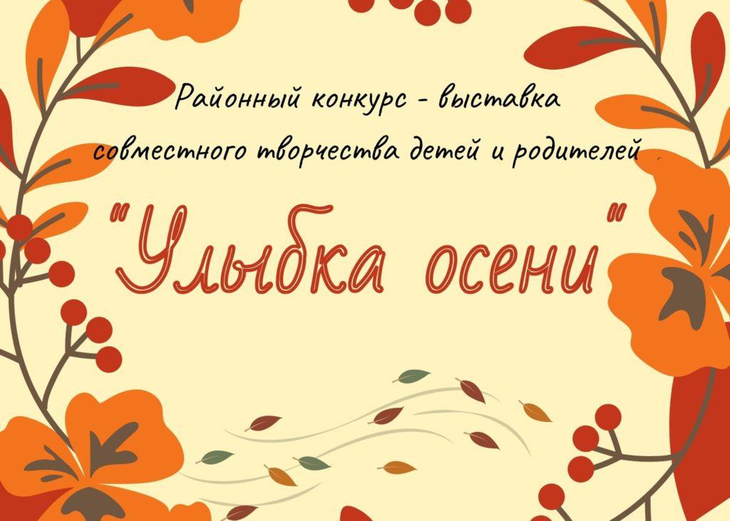 Виноградовский исторический музей приглашает дошкольников принять участие в конкурсе «Улыбка осени»