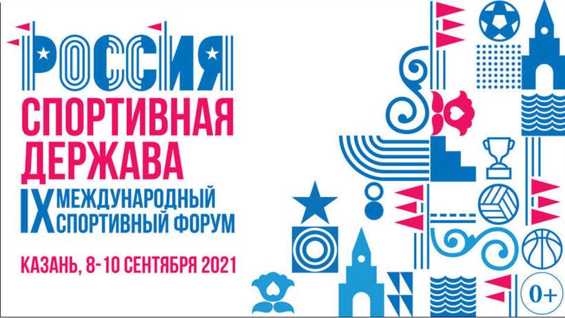 Делегация Архангельской области принимает участие в форуме «Россия – спортивная держава»