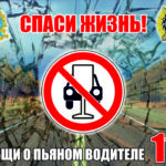 ГИБДД: ресурс «Сообщи о пьяном водителе» продолжает свою работу