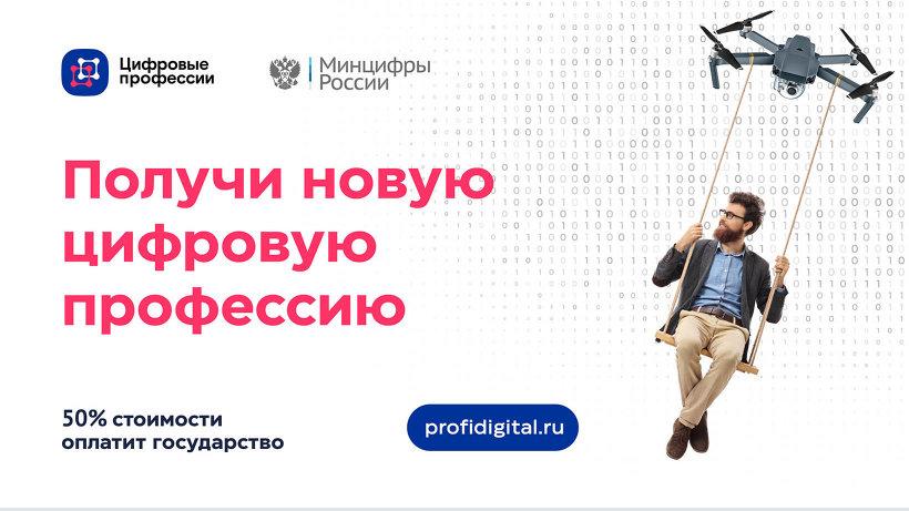 Для жителей Архангельской области доступны «Цифровые профессии»