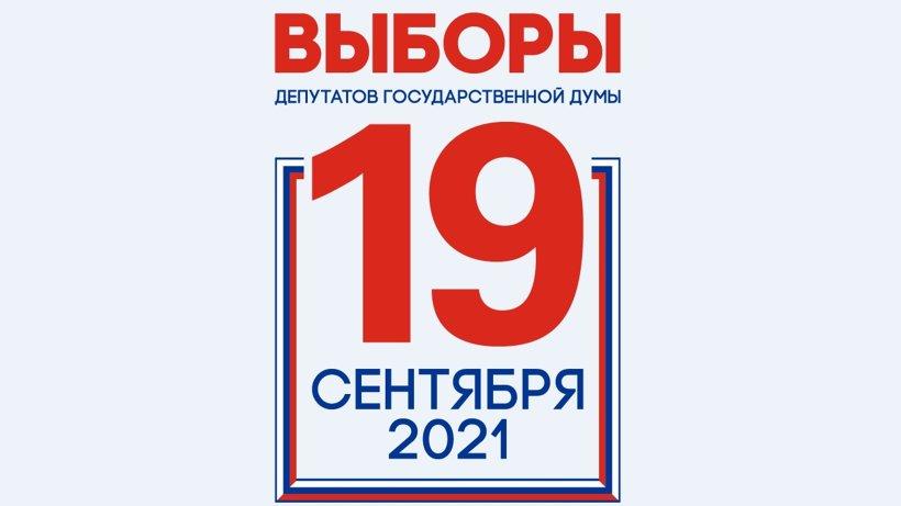 В Архангельской области стартовали выборы в Государственную Думу РФ