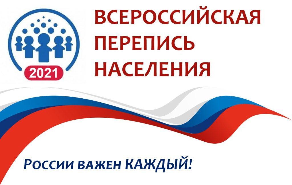 1 сентября стартовала Всероссийская перепись населения в отдаленных и труднодоступных населенных пунктах