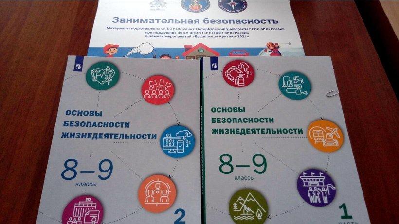 Педагогам Поморья презентовали новый учебно-методический комплект по ОБЖ