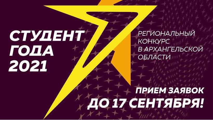 «Студент года-2021»: прием заявок на региональный этап всероссийского конкурса продолжается