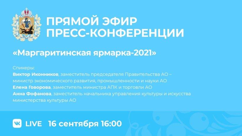 Маргаритинка-2021: о программе ярмарки расскажут на пресс-конференции