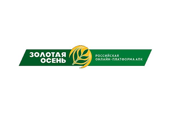 Аграрии Поморья принимают участие в деловой программе Российской агропромышленной выставки «Золотая осень»