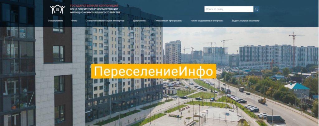 Фонд ЖКХ запустил сайты по переселению из «аварийки», проведению капремонта и повышению энергоэффективности жилья