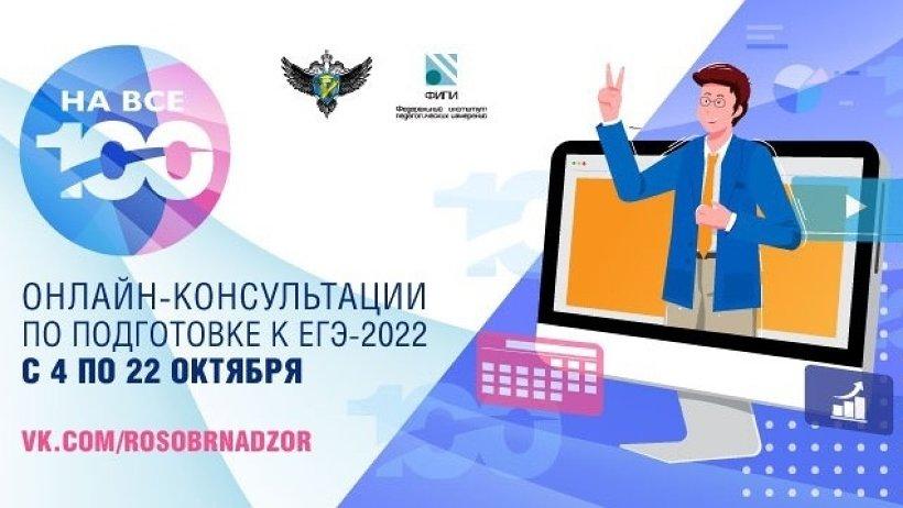 ЕГЭ-2022: для выпускников школ проходят онлайн-консультации «На все 100!»