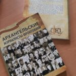 Готовится к выходу в свет книга о журналистах-фронтовиках